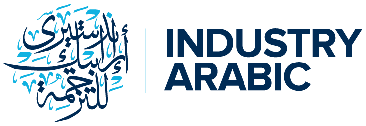 English-Arabic Translation Case Studies - Industry Arabic